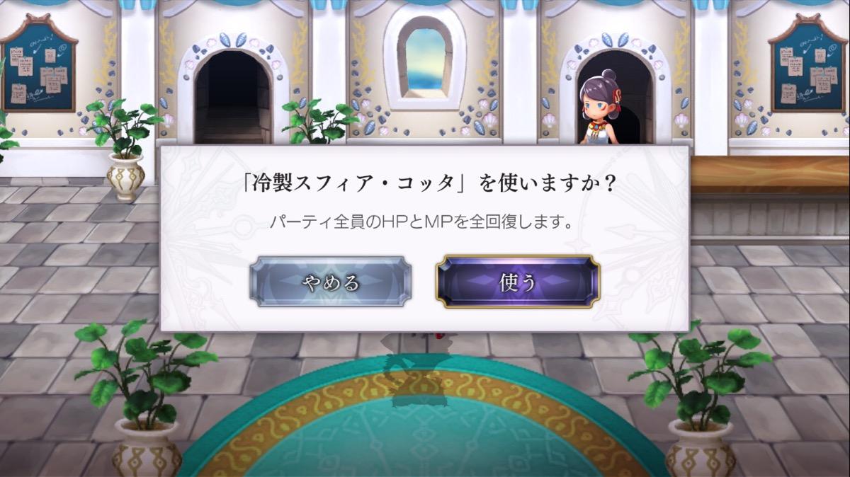 アナザーエデン 食事アイテム入手法を解説!